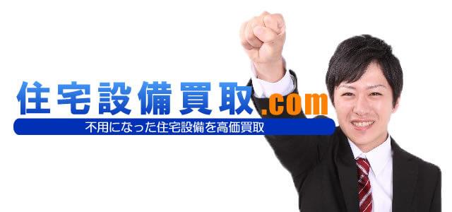 住宅設備買取.com