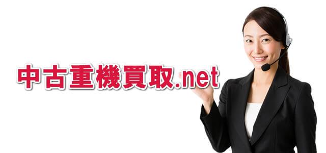 中古重機買取.net