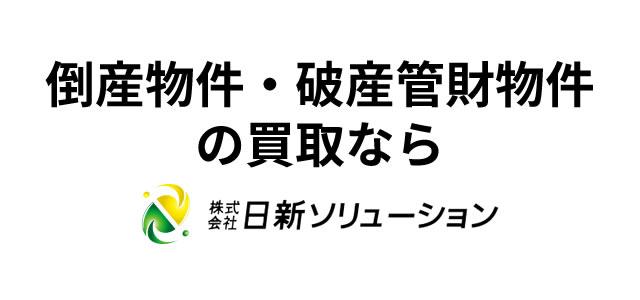 株式会社日新ソリューション