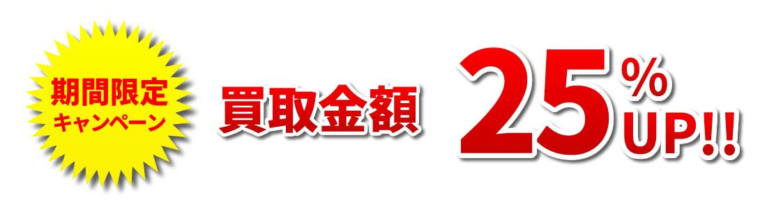 期間限定!餃子製造機の買取価格25%UP!
